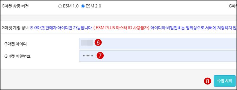 베스트켓_지마켓_자동수집_상품명_수정
