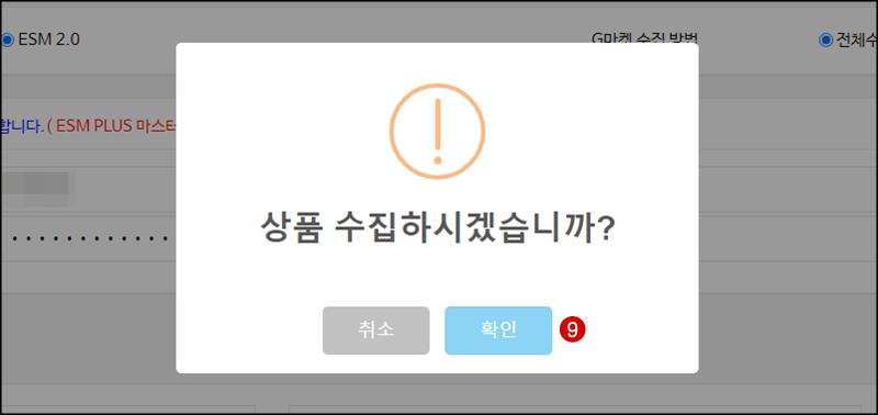베스트켓_지마켓_자동수집_성공