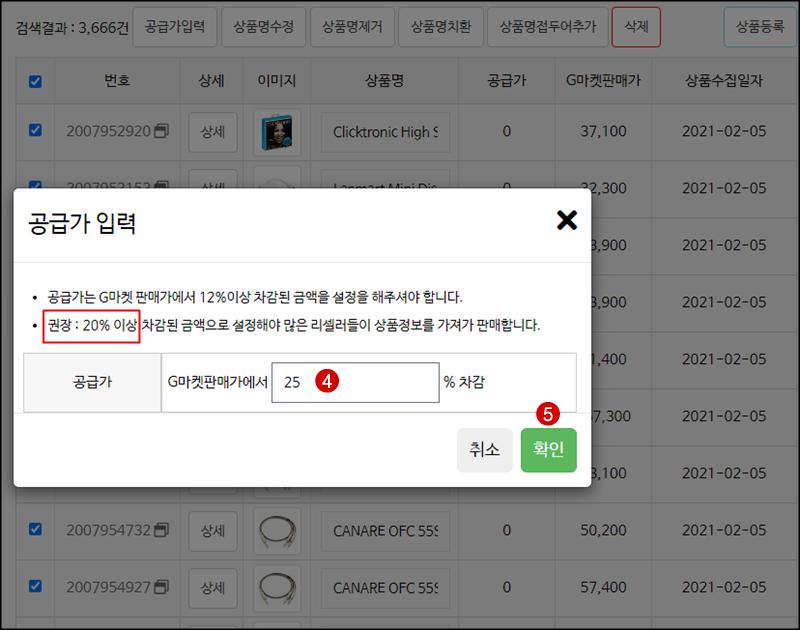 베스트켓_셀러어드민_자동수집_상품_공급가_수정